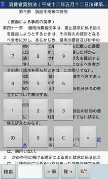 DIY六法Lite apk screenshot