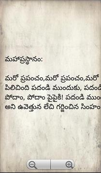 Mahakavi SriSri apk screenshot