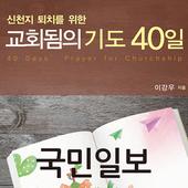 국민일보 '신천지 퇴치를 위한 교회됨의 기도 40일' icon