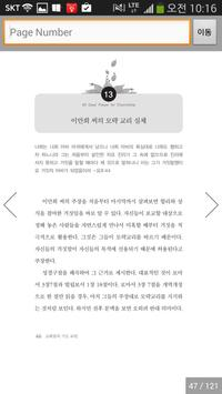국민일보 '신천지 퇴치를 위한 교회됨의 기도 40일' apk screenshot