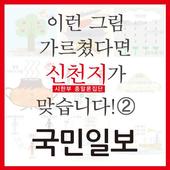 국민일보 '이런 그림 가르쳤다면 신천지가 맞습니다!'② icon