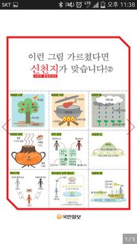 국민일보 '이런 그림 가르쳤다면 신천지가 맞습니다!'② poster