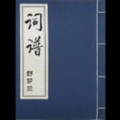 宋词词谱 icon