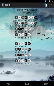 宋词词谱 apk screenshot