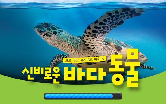 블루래빗바다 - AR poster