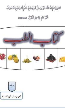Kitab Ut Tib (Health) apk screenshot