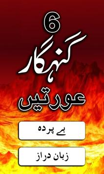 Gunahgar Aurtein-گناہگارعورتیں apk screenshot