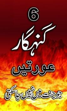 Gunahgar Aurtein-گناہگارعورتیں poster
