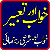 Khawab Aur Tabeer Urdu icon