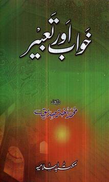 Khawab Aur Tabeer Urdu poster