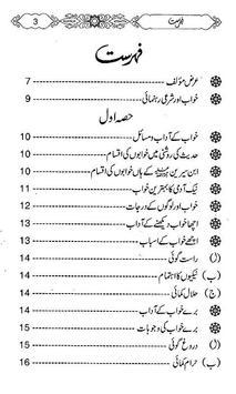 Khawab Aur Tabeer Urdu apk screenshot