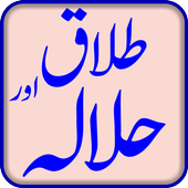 Talaq and Halalah icon