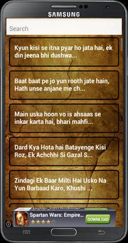 HINDI SHAYARI SMS COLLECTION apk screenshot