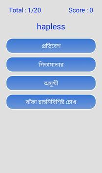 Bangla Dictionary Offline apk screenshot