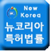 뉴코리아특허사무소 icon