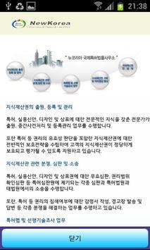 뉴코리아특허사무소 apk screenshot