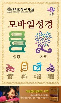 대한성서공회 모바일성경 라이트 버전(체험판) poster