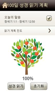 대한성서공회 모바일성경 라이트 버전(체험판) apk screenshot