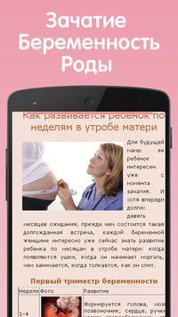 Зачатие Беременность Роды poster