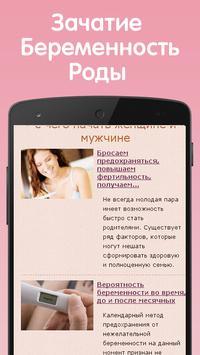 Зачатие Беременность Роды apk screenshot