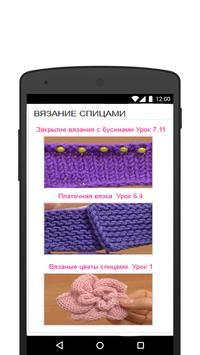 Вязание Узоры Схемы apk screenshot