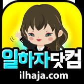 일하자닷컴 - 여성알바 및 유흥알바 icon