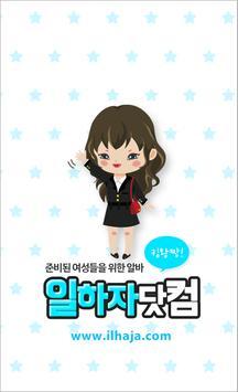 일하자닷컴 - 여성알바 및 유흥알바 poster