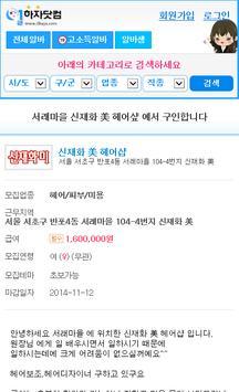 일하자닷컴 - 여성알바 및 유흥알바 apk screenshot