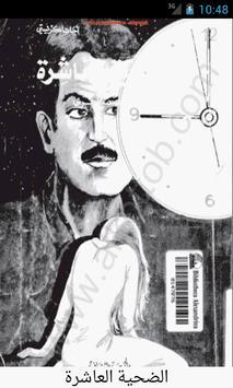 الضحية العاشرة و قصص أخرى poster