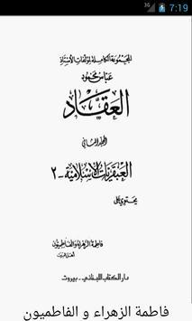 فاطمة الزهراء و الفاطميون poster