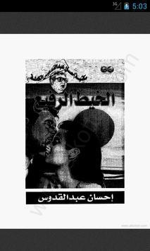 رواية (الخيط الرفيع) poster
