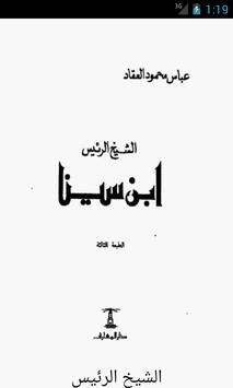 الشيخ الرئيس poster