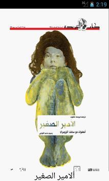 رواية (ألامير الصغير) poster