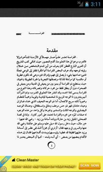 الفراسة (قراءة البشر عن بعد) apk screenshot