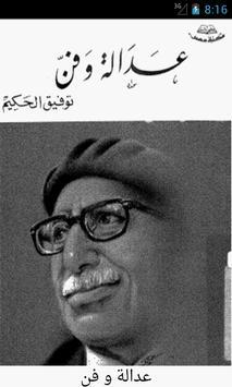 عدالة و فن poster