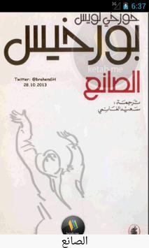 رواية (الصانع) poster