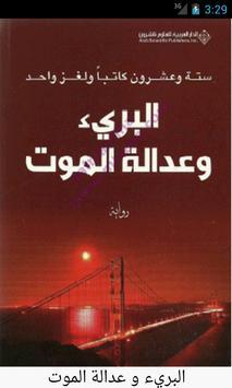 رواية (البريء و عدالة الموت) poster