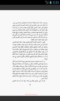 رواية (البريء و عدالة الموت) apk screenshot