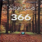 رواية (366) icon