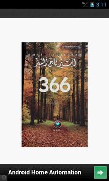رواية (366) poster