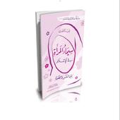 سيماء المرأة في الإسلام icon