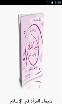 سيماء المرأة في الإسلام poster