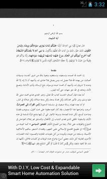 سيماء المرأة في الإسلام apk screenshot