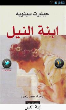 رواية (ابنة النيل) poster