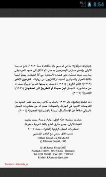رواية (ابنة النيل) apk screenshot