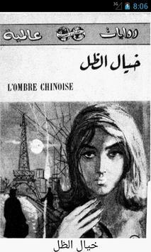 رواية (خيال الظل) poster
