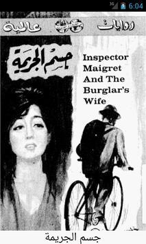 رواية (جسم الجريمة) poster