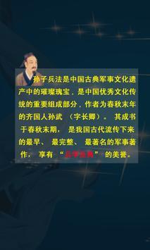 孙子兵法 poster