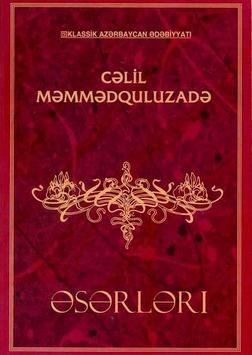 Cəlil Məmmədquluzadə poster
