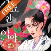 (무료만화) 기묘한이야기 ▶ 공포만화, 일본만화 icon